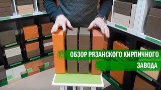 Обзор кирпича Рязанского кирпичного завода, г.Рязань
