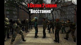 """Garry's Mod сериал I""""Восстание""""I 1 сезон 2 серия I"""