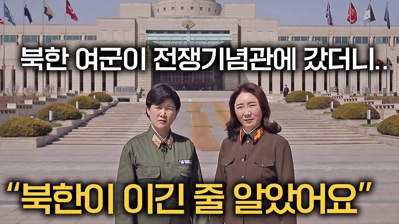 전쟁기념관에 간 북한여군들이 놀란 이유는?