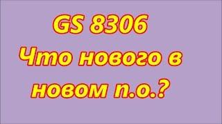 GS 8306 проверяем новое п.о. после бета обновления 2016(, 2016-09-30T08:20:08.000Z)
