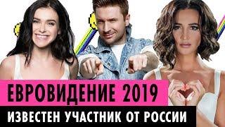 КТО ПОЕДЕТ НА ЕВРОВИДЕНИЕ 2019 ОТ РОССИИ? | ПОЧЕМУ УДАЛИЛИ КАНАЛ ЮЛИКА?