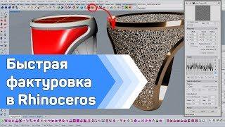 j-DESIGN.PRO - Моделирование фактуровки на кольце в Rhinoceros. Rhino Displacement
