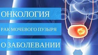 видео Рак мочевого пузыря