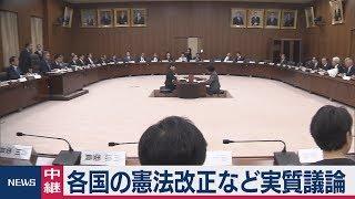 憲法審査会 各国の憲法改正など実質議論