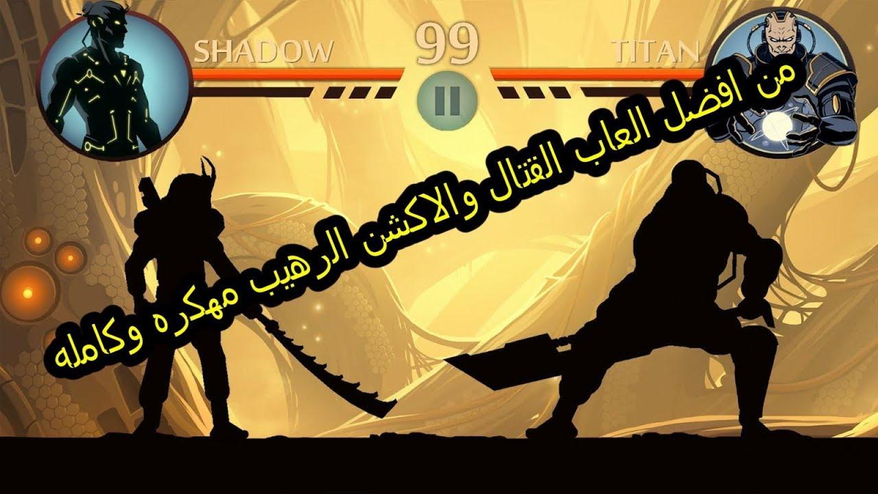 تحميل لعبة shadow fight 2 مهكرة 1.9 13