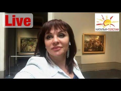 Наталья Толстая - Государственный музей изобразительных искусств имени А.С. Пушкина
