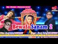 Suraj Dubey का सबसे हिट गाना 2018 Bewafa Sanam 2_ Writer Suraj Bedardi _RJ Music Production