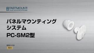 パネルマウンティングシステム PC-SM2型<取付>