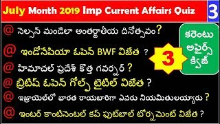 July 2019 Imp Current Affairs Quiz Part 3 In Telugu Useful for all competitive exams