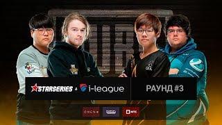 StarSeries i-League PUBG: Раунд #3