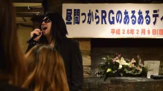 2014.2.9(SUN) 昼間っからRGのあるあるディナーショー! 2つの地域(...