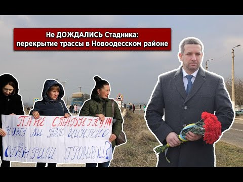 Moy gorod: Мой город Н: перекрытие трассы в Новоодесском районе