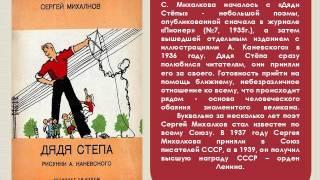 Талант добрый и весёлый (к 100-летию со дня рождения С. В. Михалкова)