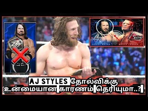 Aj styles தோல்விக்கு உன்மையான காரணம் தெரியுமா..?/World Wrestling Tamil thumbnail