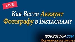 Как Оформить Свой Instagram? Описание Инстаграм для Фотографа. Полезные советы.