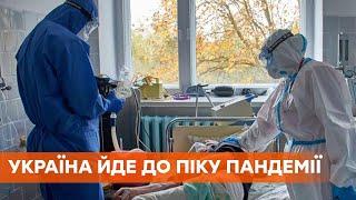Еще две недели будет становиться хуже В Украине дали прогноз по коронавирусу