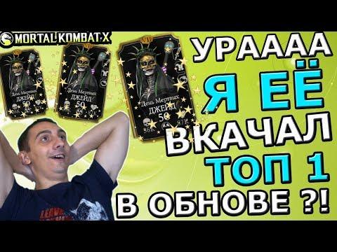 ВКАЧАЛ ДЖЕЙД ДЕНЬ МЕРТВЫХ | ТОП 1 В ЭТОЙ ОБНОВЕ!? | Mortal Kombat X mobile(ios)