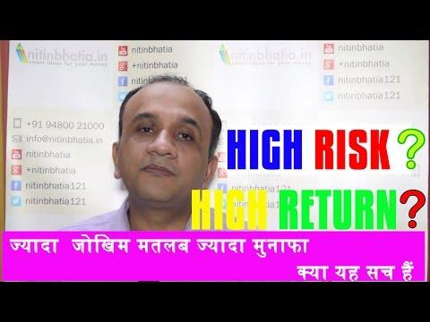 क्या  HIGH RISK मतलब  HIGH RETURN - Mutual Fund में RISK कैसे Calculate करें