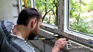 Максимус окна - технология остекления балкона пластиковыми окнами (пример установки окон)