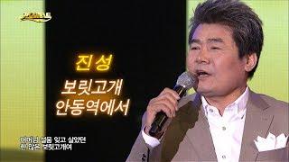 진성 보릿고개 안동역에서 Jin Sung 가요베스트 584회 안동3부