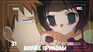 Смешные Моменты Из Аниме #31|Аниме Приколы|Anime Crack|