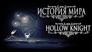 История Мира Hollow Knight