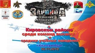 Зарница 2015   -   (г.Екатеринбург  20.11.2015)(, 2015-11-25T17:53:16.000Z)