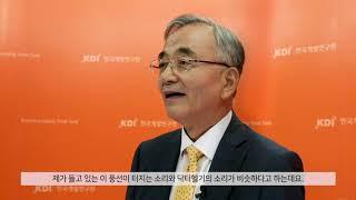 한국개발연구원(KDI) 최정표 원장님 닥터헬기 소생캠페인 정말 공감 가는 말씀 고맙습니다.