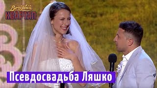 Свадьба Ляшко - Парубий в роли тамады | Вечерний Квартал 2018