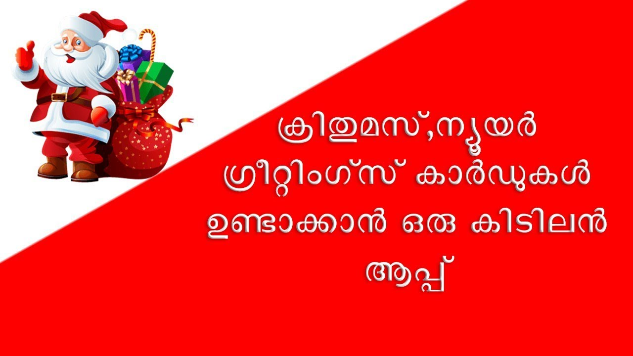 Merry Christmas Greetings Happy New Year Wishes Crating App Youtube