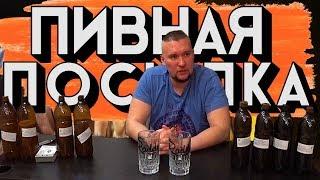 Распаковка Пивной посылки из Санкт Петербурга