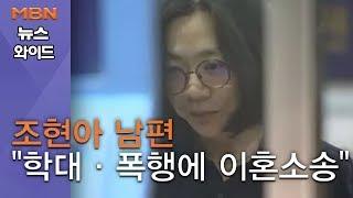 조현아 남편