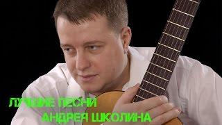 Лучшие песни Андрея Школина!!!