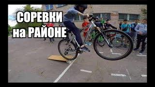 УСТРОИЛ СОРЕВНОВАНИЯ ДЛЯ АШАН-РАЙДЕРОВ !