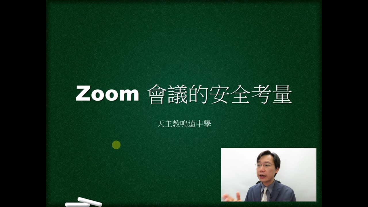 Zoom 視像會議的安全考量 - YouTube