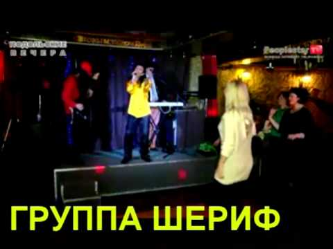 Юрий Саркисян гр Шериф  Джулия  Дискотека СССР