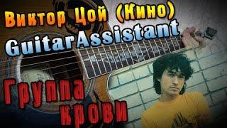 Виктор Цой (Кино) - Группа крови (Урок под гитару)