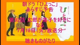 朝ドラ「ひよっこ」第92話 太郎が高子を好きになる 7月18日(火)放送分...