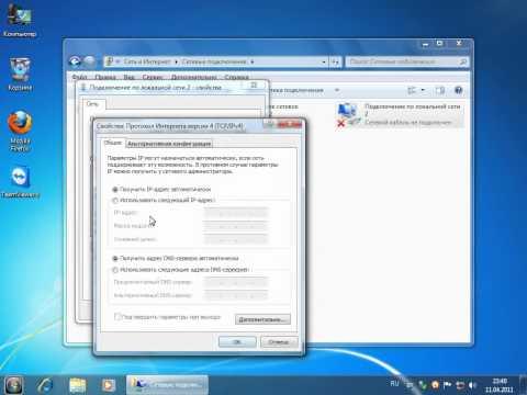 Настройки сетевого соединения в Windows 7 (Seven)