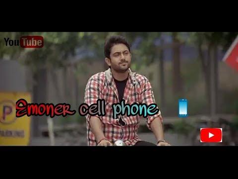 E monr cell phone   Whatsapp status video