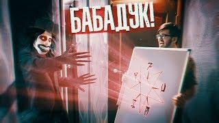 Ловушка для Бабадука! Поймали его! Он Рассказал всю ПРАВДУ! Потусторонние Вызов Духов