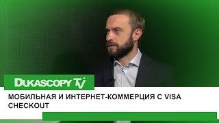 Visa Checkout(Мгновенные платежи - это не инновация и не прихоть, а потребность бизнеса. Андрей Щербина, Visa Вы можете посм..., 2015-12-03T07:50:19.000Z)