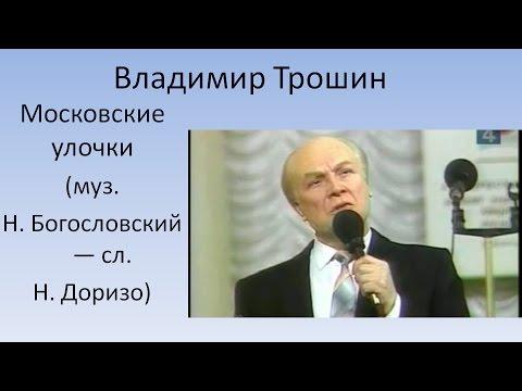 Клип Владимир Трошин - Московские улочки