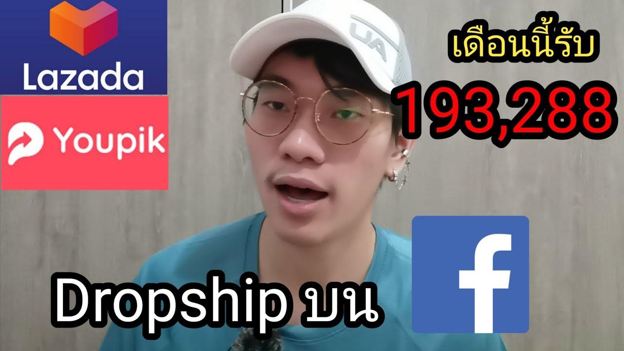 lazada x youpik ep.5 วิธีลงdropship บน Facebook ยังไงให้เกิด!!