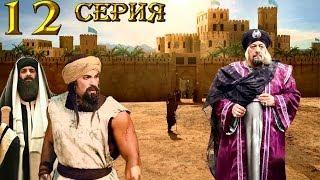 Новый Исламский фильм Хайбар 12 серия HD от студии Atv