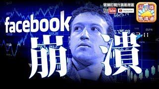 第三節:facebook股價斷崖式下跌,絕非因劍橋分析?facebook朱克伯格王國崩潰?!Google Amazon更值得投資。  升旗易得道 2018年3月26日