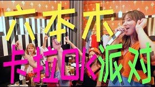 六本木卡拉OK派对 Karaoke Party at Roppongi