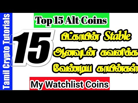 Top 15 ALT coins list for May June Month | Tamil Crypto Tutorials