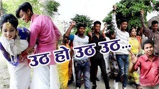 Utha Ho Utha Utha | SuperHit Khawas Video 2019/2076| sudip chaudhary,Arati Chaudhary
