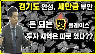경기도 안성, 새만금 부안 돈되는 투자 지역은 따로있다…